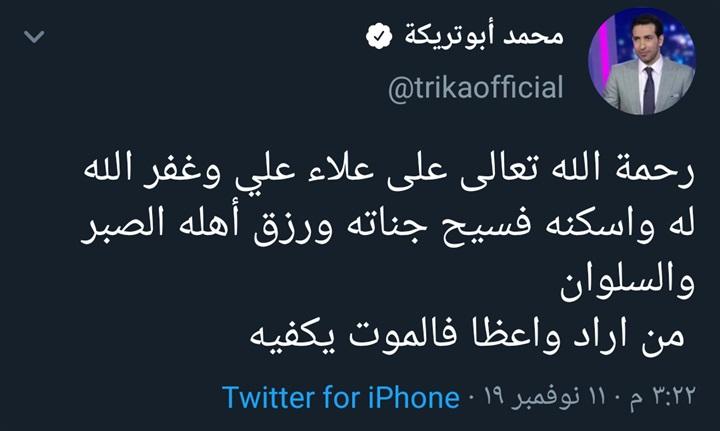 نتيجة بحث الصور عن تريكة ينعى علاء على