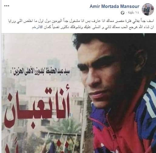شاهد رد قوي من أمير مرتضى ضد سيد عبد الحفيظ